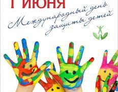 """ООО """"Плодовое"""" поздравляет вас с праздником Международным днем защиты детей"""